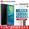 【6期免息 送移动电源 顺丰当天发】Huawei/华为 Mate 20 全面屏珍珠屏 华为Mate 20 超大广角徕卡 mate20 pro 华为手机
