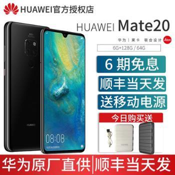 【6期免息送移动电源顺丰当天发】Huawei/华为Mate20全面屏珍珠屏华为Mate20超大广角徕卡mate20pro华为手机