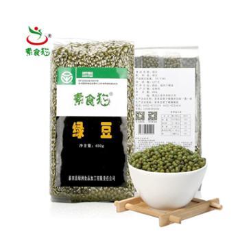 素食猫明绿豆400g×2袋绿色食品