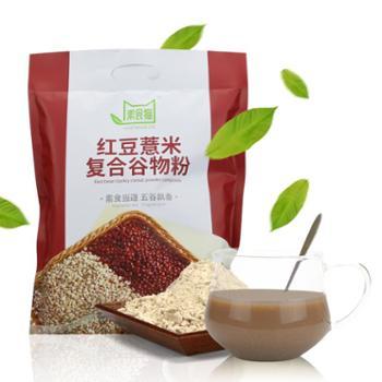 素食猫红豆薏米代餐粉500g