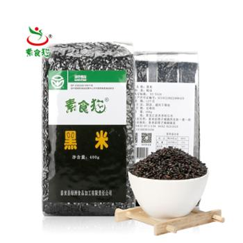 素食猫黑米400克无染色