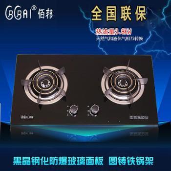 佰邦JZT-C-B607L台式嵌入式两用液化气天然气钢化玻璃煤气灶炉