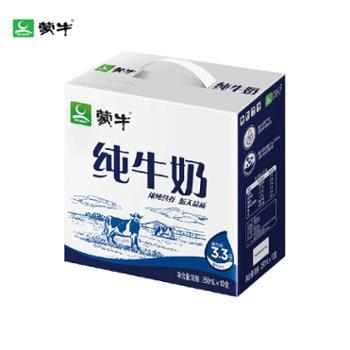 蒙牛/MENGNIU 纯牛奶利乐包(礼盒装) 250ml×10包