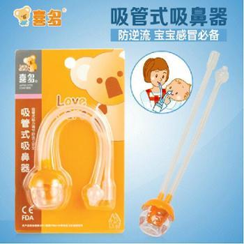 喜多吸管式婴儿吸鼻器 口吸鼻涕鼻屎清洁用品防逆流宝宝感冒必备