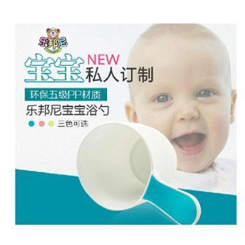 乐邦尼婴儿沐浴水勺宝宝洗发杯子 勺儿童水瓢水舀子 塑料洗头杯