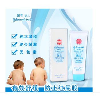 强生婴儿护臀膏/护臀霜45g舒缓预防红屁股/红屁屁温和宝宝用