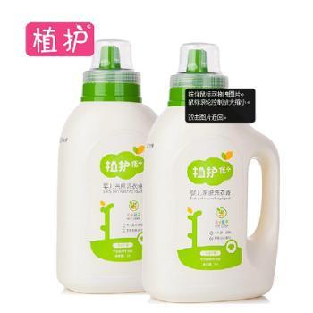 植护婴儿洗衣液瓶装1.2L*2瓶宝宝儿童孕妇衣物清洁剂特价机洗手洗