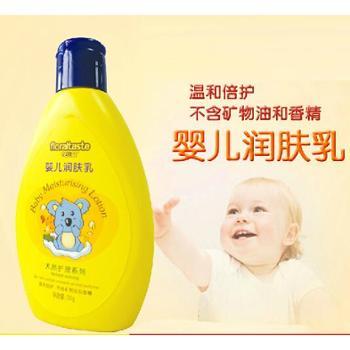 花儿滋婴儿润肤乳宝宝保湿补水身体乳新生儿保湿护肤用品120g