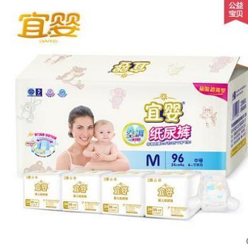 宜婴婴儿纸尿裤超薄透气夏季宝宝尿不湿S/M/L/XL包邮M96片