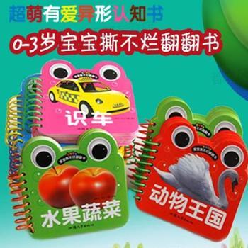 居康 03岁宝宝早教书籍撕不烂翻翻书儿童早教玩具婴儿水果动物认知卡