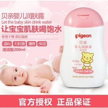贝亲婴儿润肤露滋润型200ML新生宝宝护肤乳液儿童面霜保湿滋润