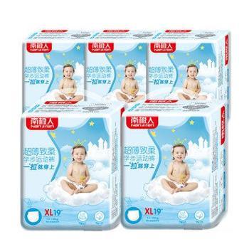 南极人拉拉裤XL L M XXL超薄透气男女宝宝婴儿尿不湿学步裤训练裤