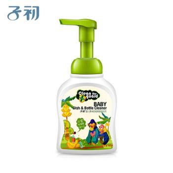 子初 奶瓶清洗剂 婴儿果蔬清洁液 宝宝洗洁精儿童水果清洁剂250ml