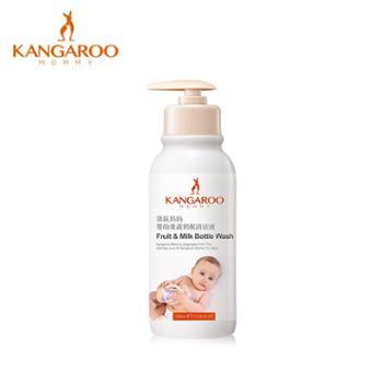 袋鼠妈妈 奶瓶清洗剂 奶瓶果蔬清洁剂 婴儿奶瓶清洁液 洗洁精320ml