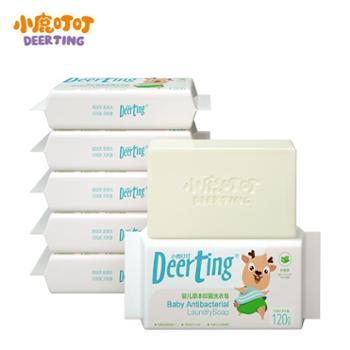 小鹿叮叮婴儿肥皂洗衣皂儿童肥皂bb皂去污渍尿布皂120g*6块