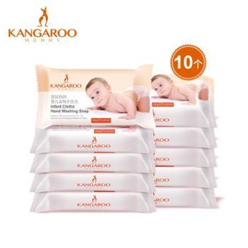 袋鼠妈妈 婴儿衣物洗衣皂 150g*10清新芳香洗衣皂 宝宝洗衣皂