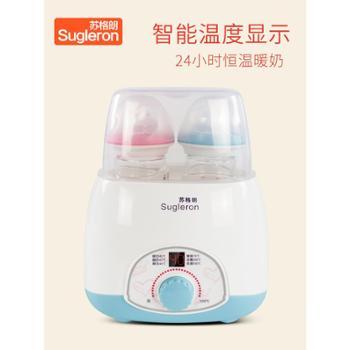苏格朗暖奶器恒温器二合一智能温奶器婴儿奶瓶保温自动加热消毒器