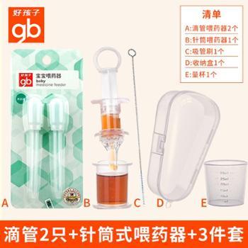 gb好孩子喂药器宝宝新生婴儿童喝水喂水器防呛滴管喂药神器灌药器