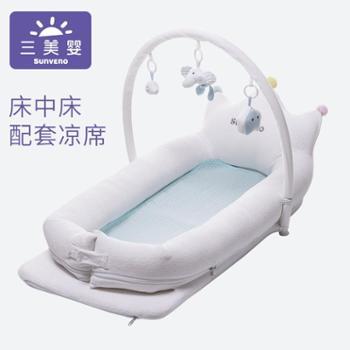 三美婴婴儿凉席新生儿宝宝凉席夏季儿童【床中床/提篮配套凉席】