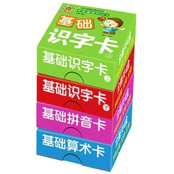 阳光宝贝无图识字卡幼儿童学前汉字数字算术拼音大卡宝宝早教卡片