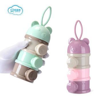 婴儿装奶粉盒便携式外出大容量宝宝分装储存罐迷你小号密封奶粉格