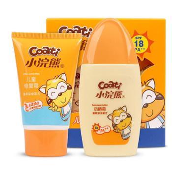 小浣熊儿童防晒霜新生儿宝宝物理保湿隔离温和婴儿防晒乳