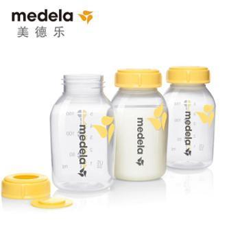 MEDELA/美德乐150ML婴儿储奶瓶PP奶瓶3个装标准口径配件可冷藏