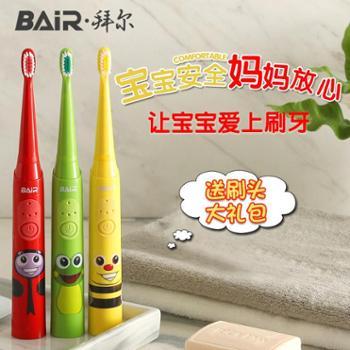 拜尔儿童电动牙刷充电式声波防水小孩宝宝软毛自动牙刷3-6-12岁