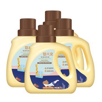 达儿文婴儿洗衣液婴幼儿新生儿宝宝专用孕妇去渍整箱8斤装