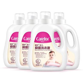 Carefor/爱护婴儿洗衣液抑菌新生儿无荧光剂宝宝专用儿童孕妇 8L