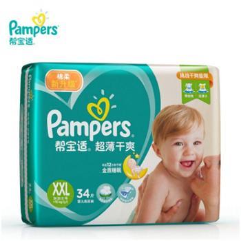 帮宝适尿不湿/婴儿纸尿裤超薄干爽大包装XXL34片纸尿裤
