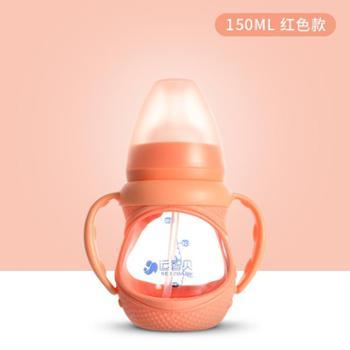 运智贝 婴儿玻璃奶瓶宽口儿童吸管奶瓶初生宝宝用品奶瓶