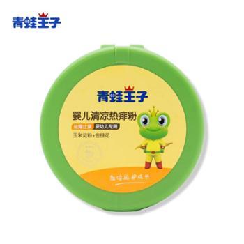 FROGPRINCE/青蛙王子 婴儿热痱粉宝宝专用含粉扑新生儿童玉米不含滑石粉痱子粉