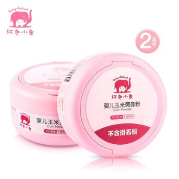 红色小象婴儿爽身粉120g*2新生儿玉米粉四季用痱子粉无滑粉