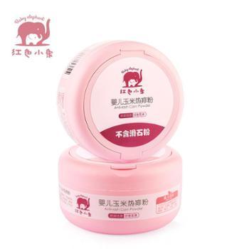 红色小象 婴儿玉米热痱粉120g*2 爽身粉婴儿四季通用新生儿痱子粉