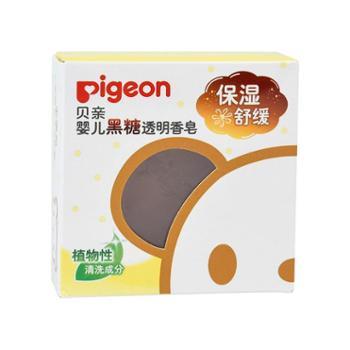 Pigeon/贝亲 婴儿透明皂黑糖宝宝香皂洁肤皂洗手洗脸儿童沐浴皂洗澡肥皂
