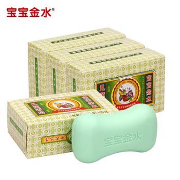 宝宝金水 婴儿香皂100g*4儿童香皂新生儿香皂 沐浴皂洗澡洗手皂