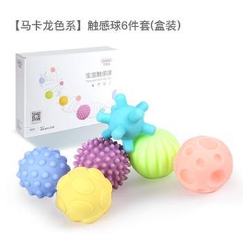 beiens/贝恩施 婴儿手抓球玩具抚触球益智触觉按摩感知触感球类宝宝