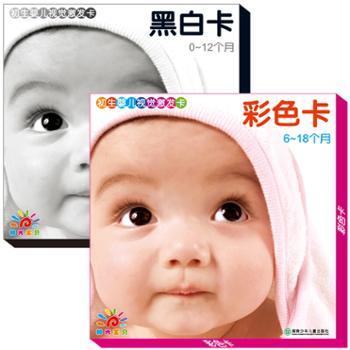 阳光宝贝黑白卡片新生儿视觉激发卡彩色卡婴儿启蒙认知早教卡闪卡