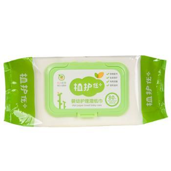 植护婴儿湿巾纸80抽带盖手口湿巾片宝宝BB柔湿巾新生儿