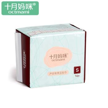 十月妈咪产后孕妇专用卫生巾月子产褥期卫生用品产妇用品护理垫S16片