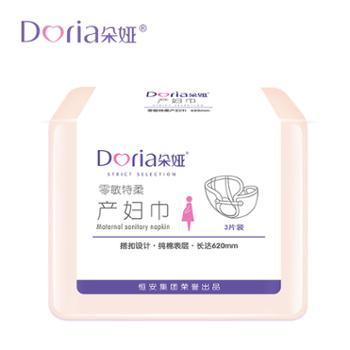 Doria/朵娅产妇卫生巾月子用品加长加大裤型XL码3片装