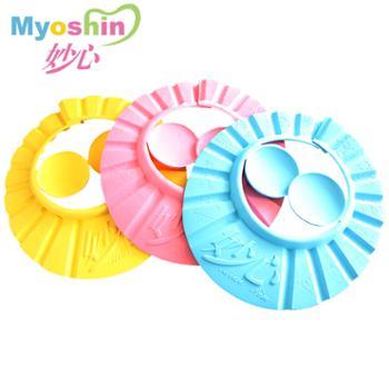 Myoshin/妙心 可调节带护耳宝宝洗头帽儿童浴帽婴儿洗澡帽防水帽