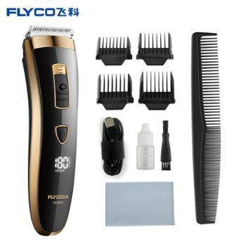 飞科/Flyco电动理发器成人儿童电推剪FC5911