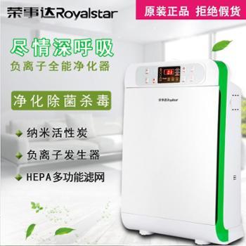 荣事达RS-JC81空气净化器除甲醛雾霾pm2.5家用客厅卧室负离子氧吧