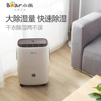Bear/小熊 CSJ-F04A1除湿机抽湿机家用卧室静音地下室吸湿器干燥