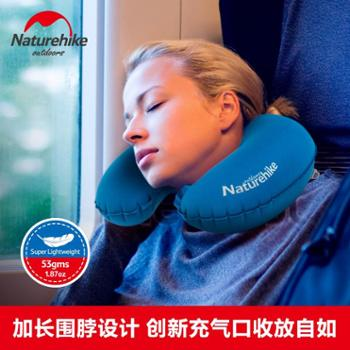 NH充气u型枕护颈枕户外旅行三宝U形枕旅游睡枕头枕飞机脖子靠枕