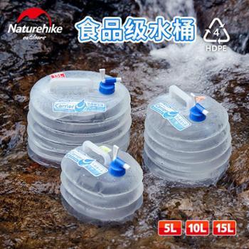 NH挪客5升折叠水桶折叠水壶折叠水袋户外野营便携储水器