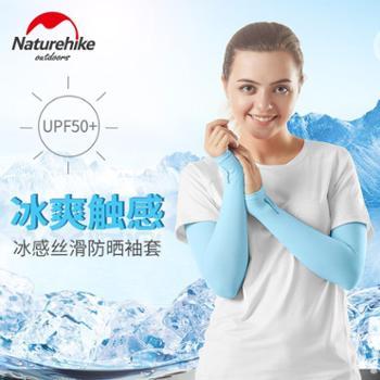 NH挪客夏季冰爽防紫外线防晒袖套女开车手袖套手臂套男骑行护臂套