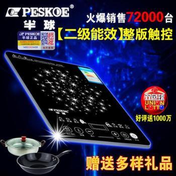 正品Peskoe/半球电磁炉特价包邮 整板触摸 2000w 爆炒火锅炉